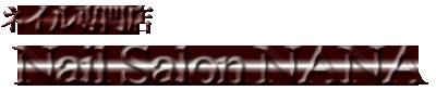 岐阜 ネイルNANAは安くて口コミで人気の楽しめるネイルサロン
