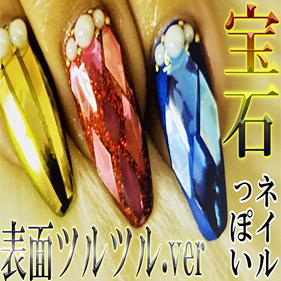 【宝石っぽいネイル】