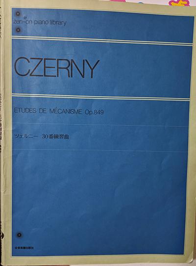 ピアノ教科書 チェルニー30番台