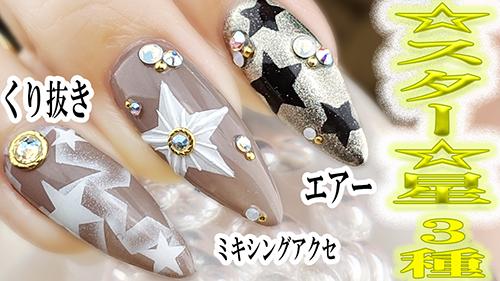 【☆スター(星)☆ネイルデザインのやり方】アート&エアーを使ったスタージェルネイルの作り方