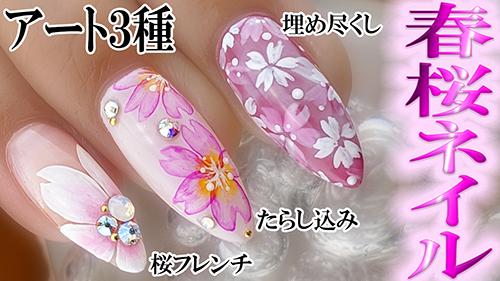 春の桜ネイル・アート3種【桜フレンチ・たらし込み・埋め尽くし】