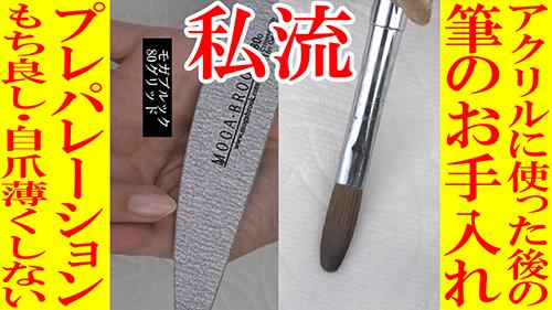 (私流)モチ良、自爪no薄プレパレーション|アクリル後の筆のお手入れの仕方