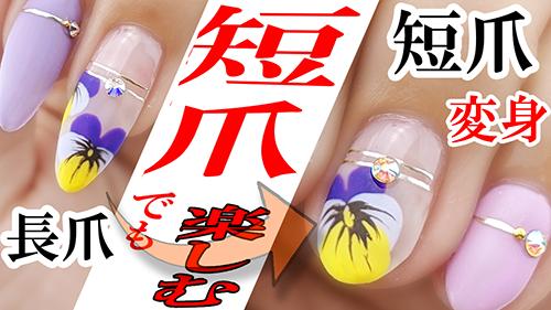 短爪で楽しむ!長爪デザインを短爪デザインに変換する方法|パンジーネイルデザイン