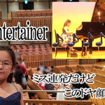 ドヤ顔 エンターテイナー・ピアノ|ジョプリン|The Entertainer