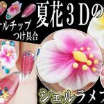 シェルフレンチ&プルメリア&ハイビスカス【3D】|100%フィットチップのつけ方|深爪から9週間後のネイルの状態