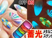 【蓄光ネイル】ミキシング蓄光+クリアジェル蓄光+カラージェル蓄光メタルゴールド+ステンドグラス風