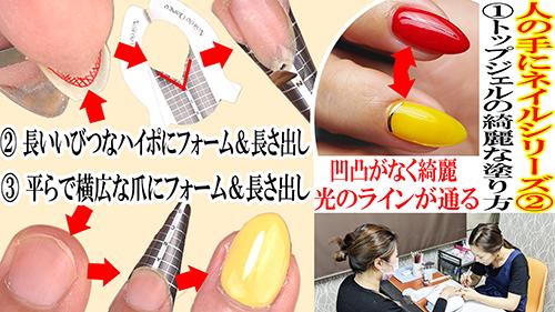 人の手ネイル2【①トップジェルの上手な塗り方】光のライン|②平横広爪と③不対象ハイポのフォームのつけ方&長さ出し