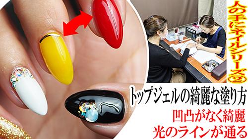 人の手ネイル②【トップジェルの綺麗な塗り方】+ストーンver2種|光のラインが出る塗り方