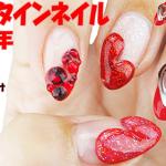 バレンタインネイル2020【短い爪に似合うプックリハートフレンチを作る時のコツとポイント】ハートフレンチへのストーンの置き方