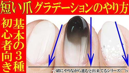 短い爪グラデーションのやり方基本3種
