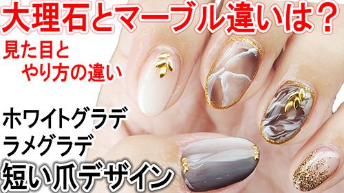 大理石とマーブルの違いとやり方【短い爪に似合うホワイト&ラメ&縦グラデーションネイルデザイン】