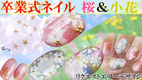 卒業式ネイル2020年【桜&小花・根元エアーグラデ】エアーを使ったちょい派手目ネイルデザインとチップで伝える違ったイメージデザイン3種
