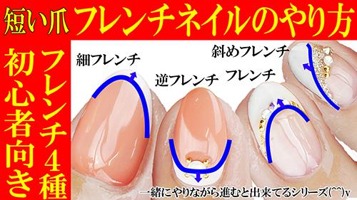 短い爪初心者向きフレンチネイルのやり方