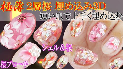 【極薄埋め込み3D桜ネイル】埋め込みシェルと3D桜MIXデザイン|短い爪(ショートネイル)バージョン
