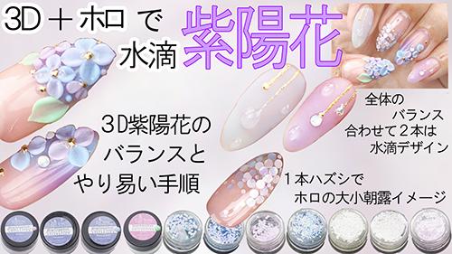 紫陽花ネイル1