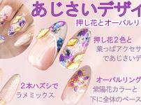 紫陽花デザイン第3段