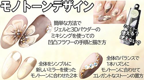 モノトーンシースルー【ミキシングを使った立体フラワーアート】鏡のようなミラーゴールド