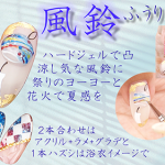 簡単風鈴(ふうりん)ネイル2種【夏セルフで人気クリアカラー&ラメホロMIX】浴衣デザイン