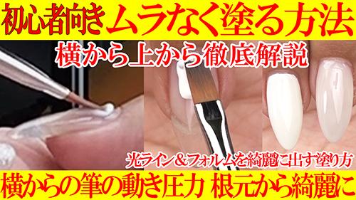 【ムラをなくす真横から見た筆の角度と圧力】セルフ初心者向けムラなく綺麗にカラーを塗する方法