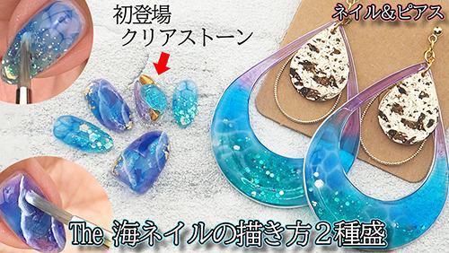 【夏大人気深海ネイル】①波アート②水面の深海風ネイル2種盛|初めて使ってみたクリア天然石