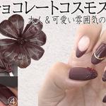 【チョコレートコスモス】【秋花&秋カラー&秋デザイン】秋のチョコレートコスモスをネイルデザインにしてみました