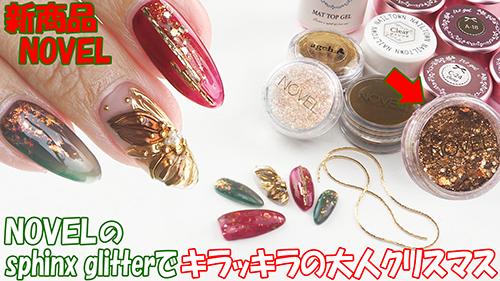 【新商品NOVEL sphinx glitter】スフィンクスグリッターでキラッキラの大人クリスマスネイルやってみた