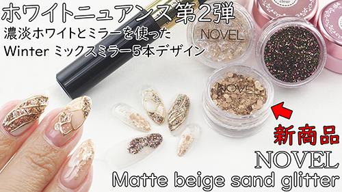 NOVELのニュアンスグリッター(Matte beige sand glitter)で冬のホワイトニュアンス第2弾やってみた