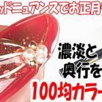 【100均カラーと900円グリッターを合わせみた】クリアレッドの濃淡でお正月デザイン