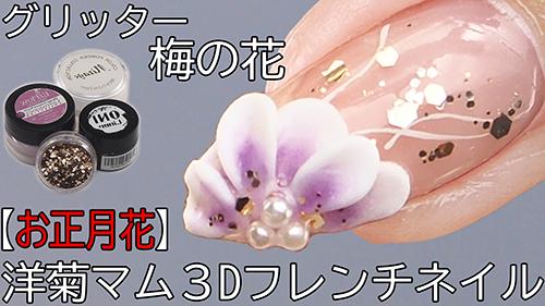 【お正月花】洋菊マム3Dフレンチネイルとグリッターで梅の花をイメージしてみた
