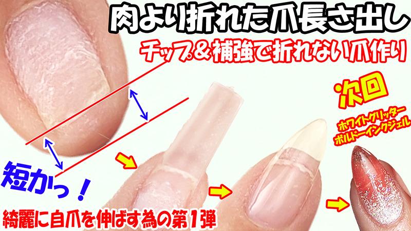 2【ハイポちぎれで爪折れた】治ってからの長さ出し【局面を作って補強オーバーチップレイ】小指をソフトジェルで長さ出し