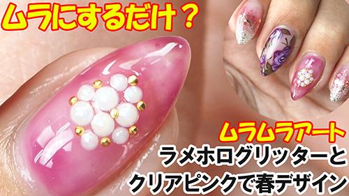 4【ムラアートだから簡単】ラメホログリッターとクリアピンクで春ネイルデザイン